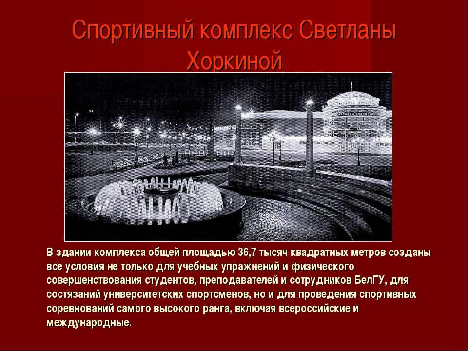 Спортивный комплекс Светланы Хоркиной В здании комплекса общей площадью 36,7 ...