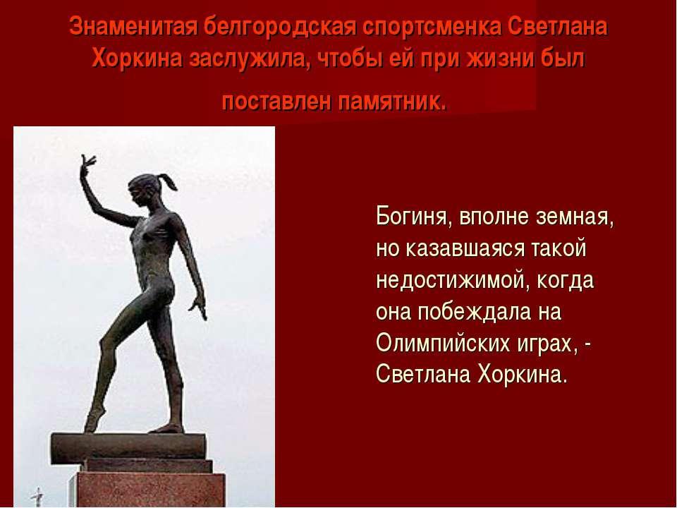 Знаменитая белгородская спортсменка Светлана Хоркина заслужила, чтобы ей при ...