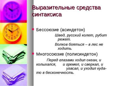 Выразительные средства синтаксиса Бессоюзие (асиндетон) Швед, русский колет, ...