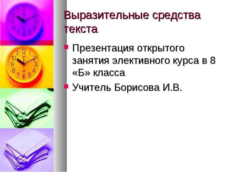 Выразительные средства текста Презентация открытого занятия элективного курса...