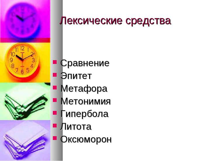 Лексические средства Сравнение Эпитет Метафора Метонимия Гипербола Литота Окс...