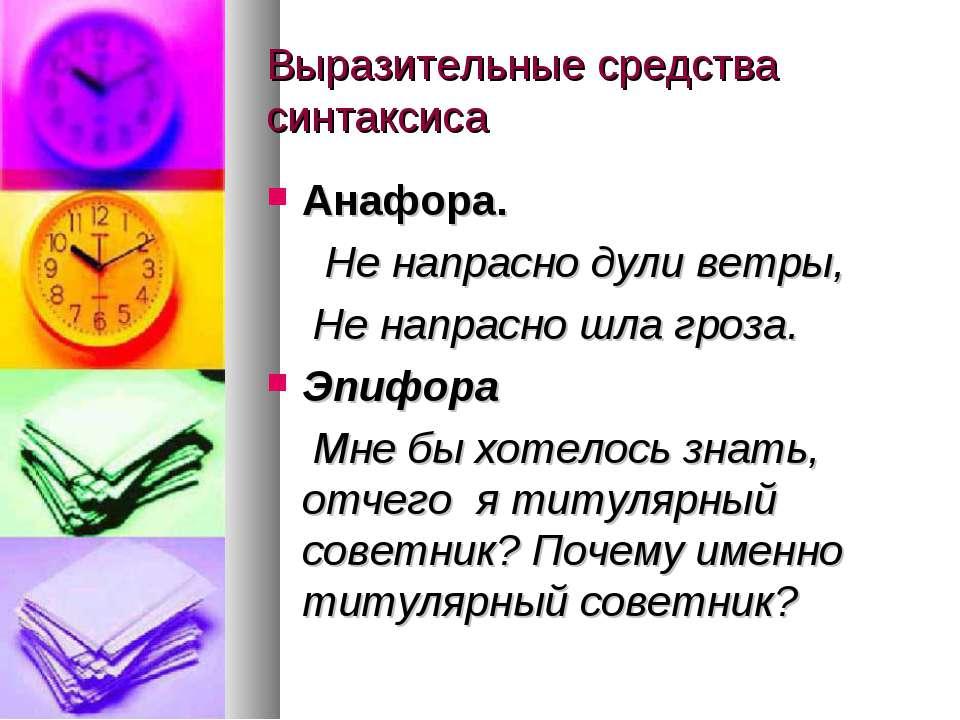 Выразительные средства синтаксиса Анафора. Не напрасно дули ветры, Не напрасн...