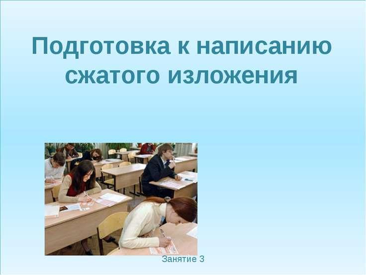 Занятие 3 Подготовка к написанию сжатого изложения