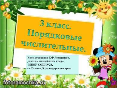 Урок составила Е.Ф.Романенко, учитель английского языка МБОУ СОШ №28, ст.Тама...