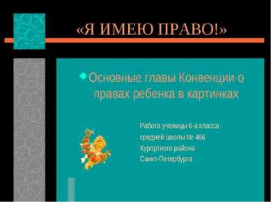«Я ИМЕЮ ПРАВО!» Основные главы Конвенции о правах ребенка в картинках Работа ...