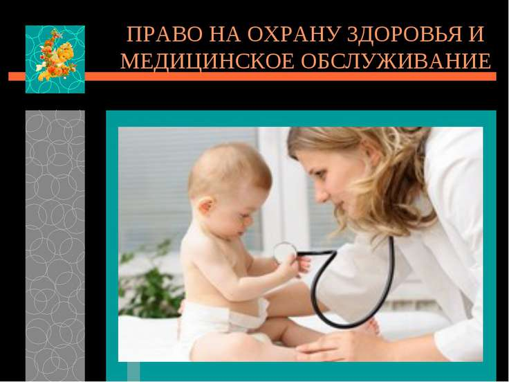 Ипотека при рождении первого ребенка
