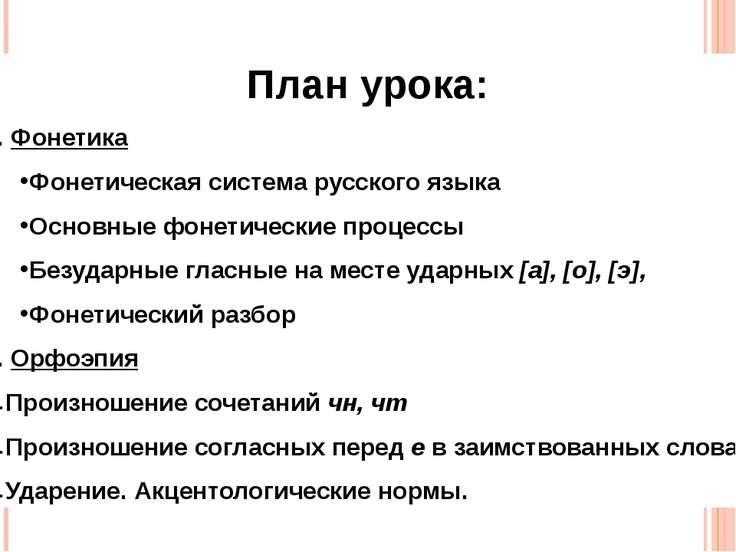 План урока: Фонетика Фонетическая система русского языка Основные фонетически...