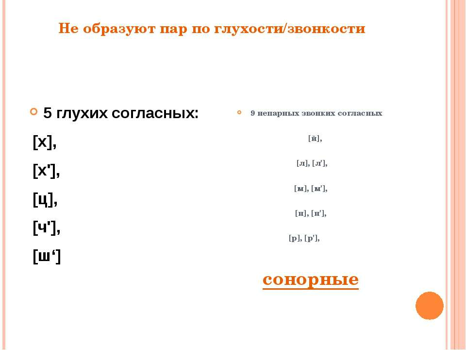 Не образуют пар по глухости/звонкости 5 глухих согласных: [х], [х'], [ц], [ч'...