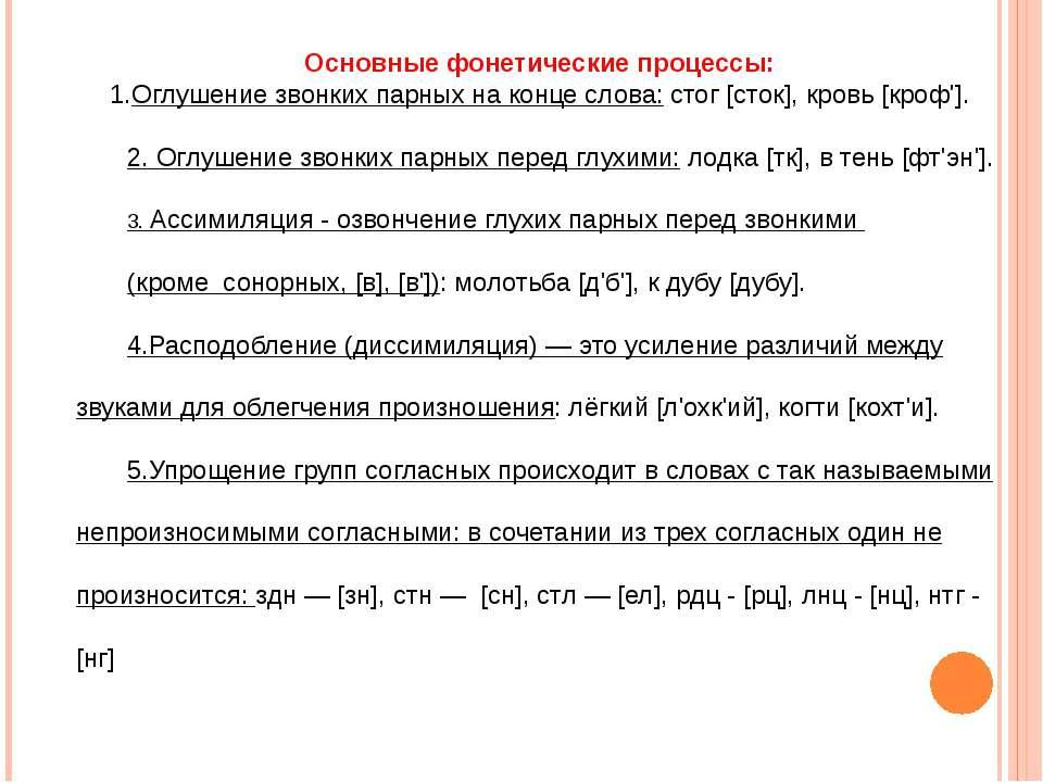 Основные фонетические процессы: Оглушение звонких парных на конце слова: стог...