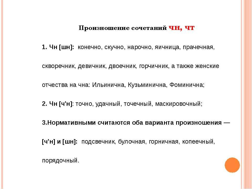 Произношение сочетаний чн, чт 1. Чн [шн]: конечно, скучно, нарочно, яичница, ...