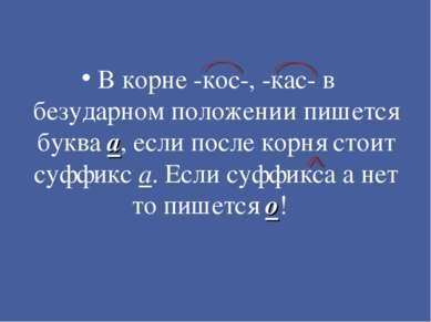 В корне -кос-, -кас- в безударном положении пишется буква а, если после корня...