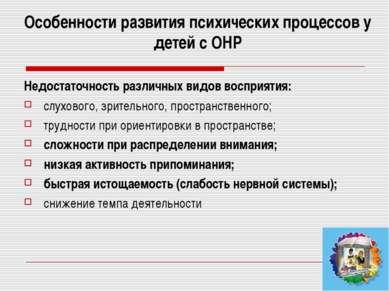 Особенности развития психических процессов у детей с ОНР Недостаточность разл...