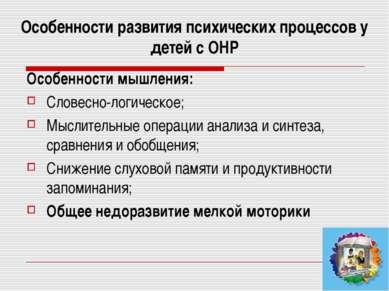 Особенности развития психических процессов у детей с ОНР Особенности мышления...