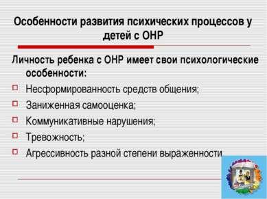 Особенности развития психических процессов у детей с ОНР Личность ребенка с О...