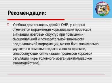 Рекомендации: Учебная деятельность детей с ОНР, у которых отмечается выраженн...