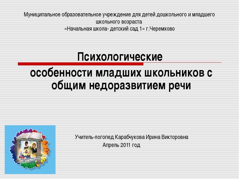 Муниципальное образовательное учреждение для детей дошкольного и младшего шко...
