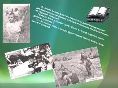 Во время войны поистине героически работали труженики деревни на полях и ферм...