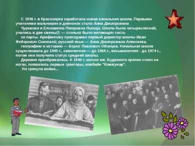 С 1936 г. в Красноярке заработала новая начальная школа. Первыми учителями ма...