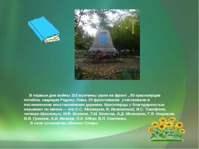 В первые дни войны 152 мужчины ушли на фронт , 85 красноярцев погибли, защища...