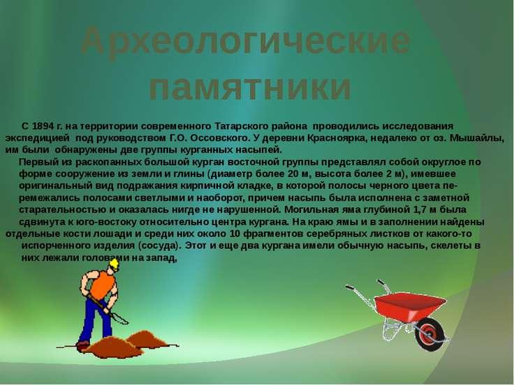 Археологические памятники С 1894 г. на территории современного Татарского рай...