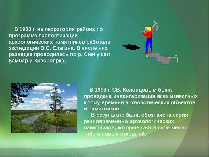 В 1983 г. на территории района по программе паспортизации археологических пам...