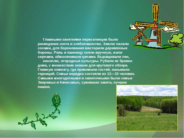 Главными занятиями переселенцев было разведение скота и хлебопашество. Землю ...