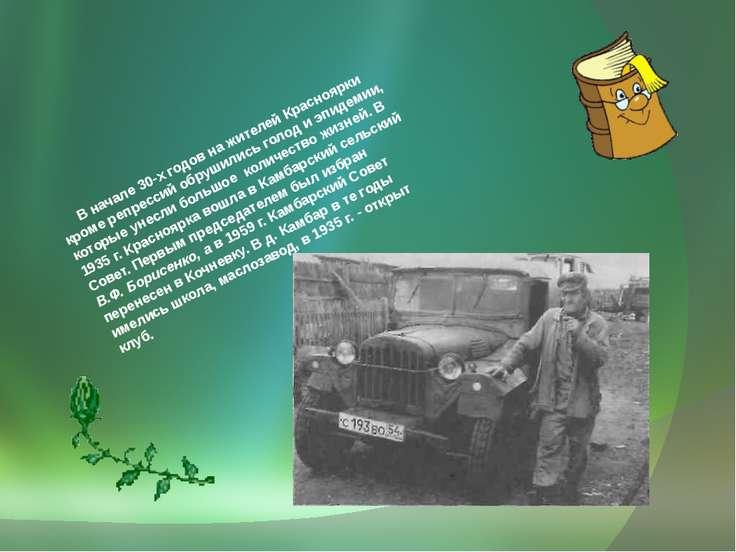 В начале 30-х годов на жителей Красноярки кроме репрессий обрушились голод и ...