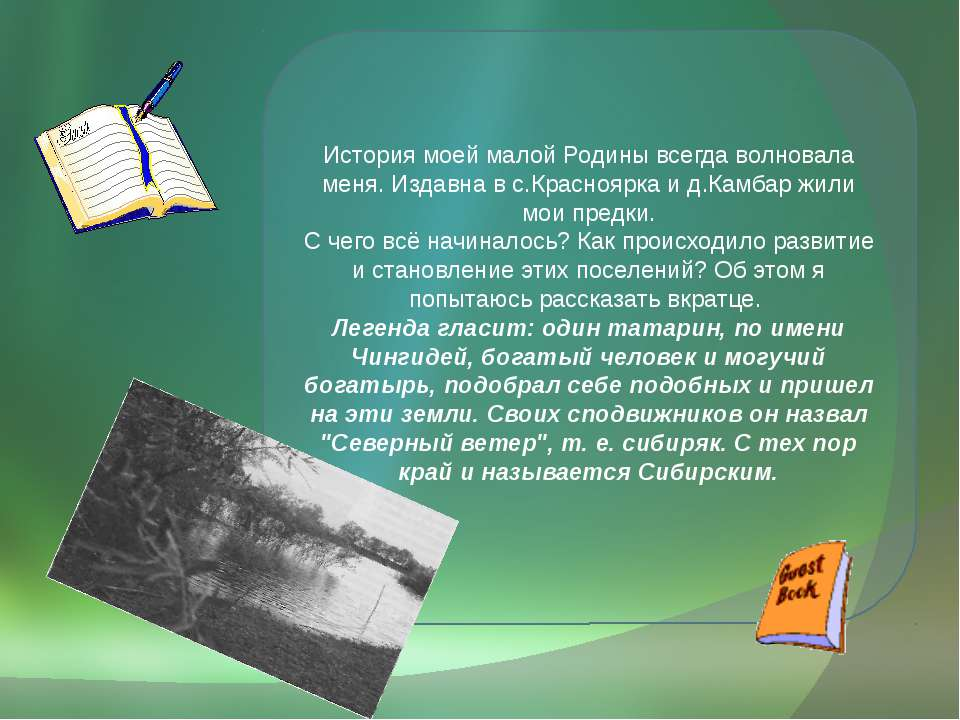 История моей малой Родины всегда волновала меня. Издавна в с.Красноярка и д.К...