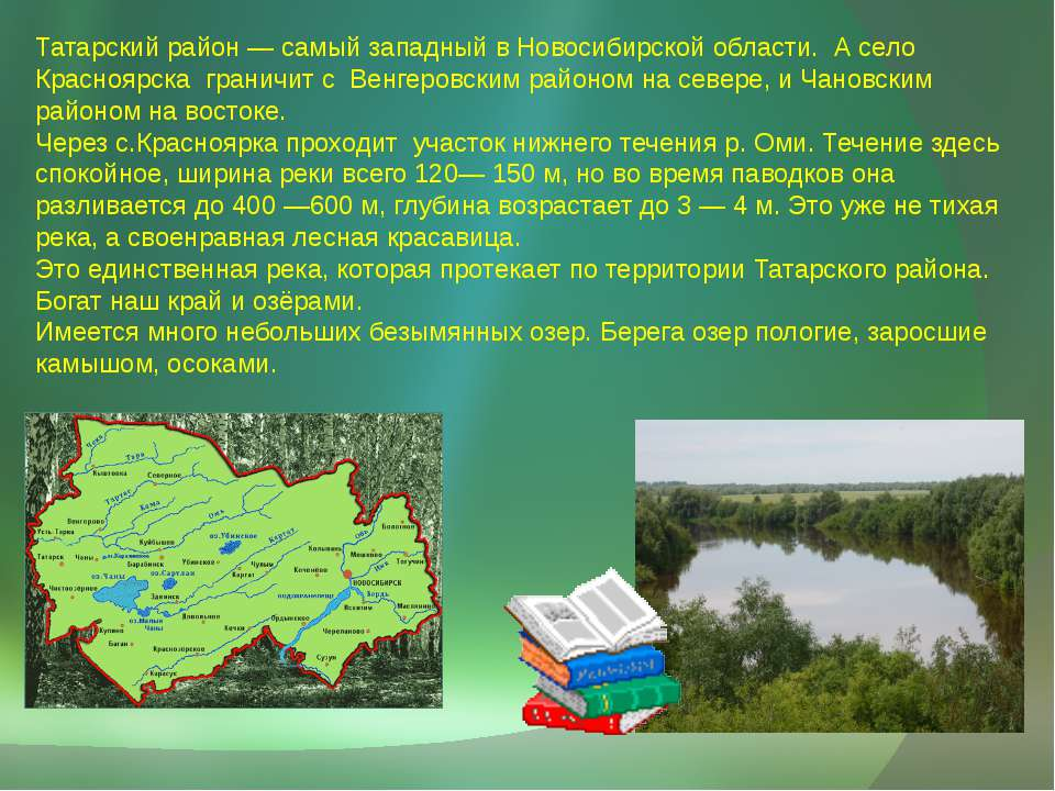 Татарский район — самый западный в Новосибирской области. А село Красноярска ...