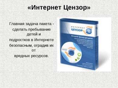 «Интернет Цензор» Главная задача пакета - сделать пребывание детей и подростк...