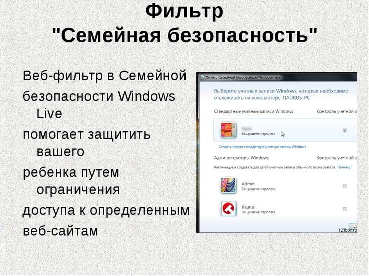 """Фильтр """"Семейная безопасность"""" Веб-фильтр в Семейной безопасности Windows Liv..."""