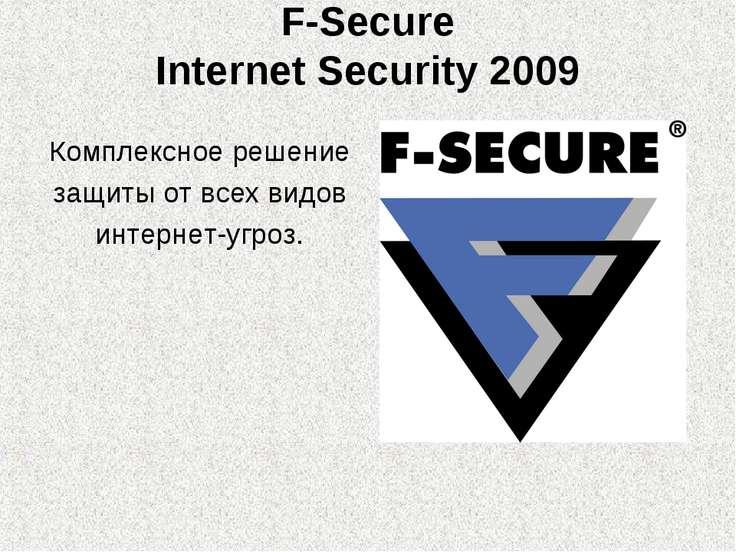 F-Secure Internet Security 2009 Комплексное решение защиты от всех видов инте...