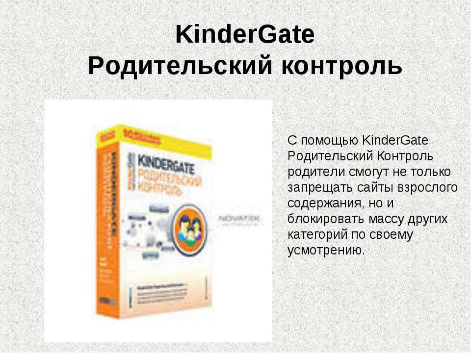 KinderGate Родительский контроль С помощью KinderGate Родительский Контроль р...