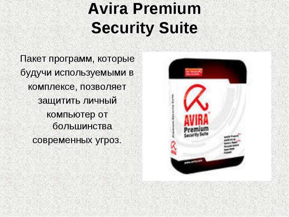 Avira Premium Security Suite Пакет программ, которые будучи используемыми в к...