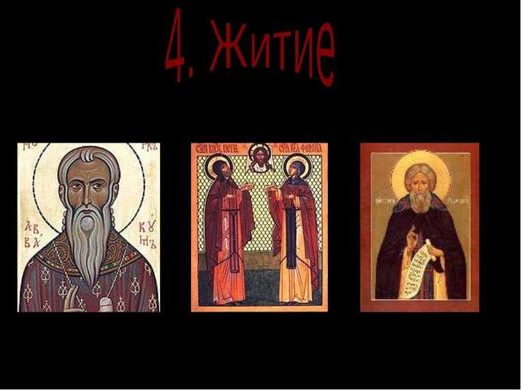 Житие – описание жизни святого Протопоп Аввакум Петр и Феврония Муромские Сер...