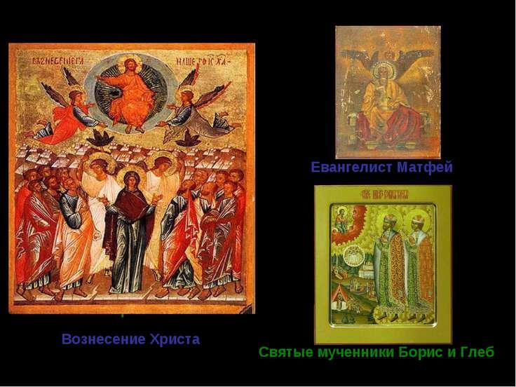 Святой Георгий Святые мученники Борис и Глеб Вознесение Христа Евангелист Мат...