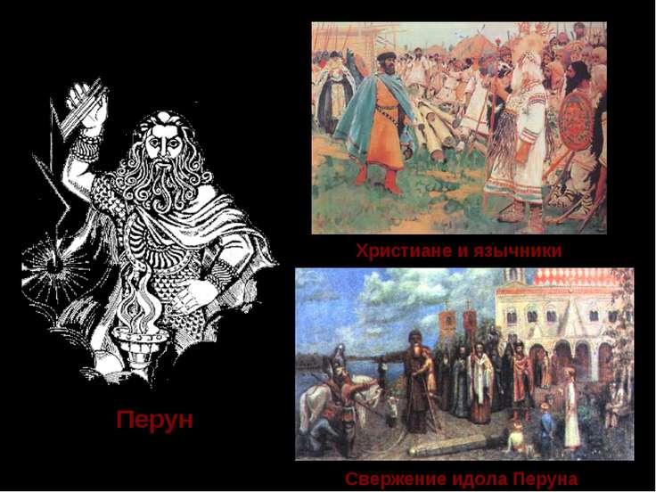 Перун Христиане и язычники Свержение идола Перуна Язычники