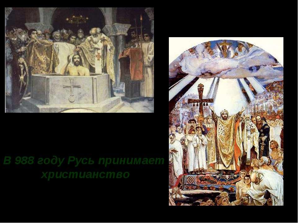 В 988 году Русь принимает христианство Крещение Руси