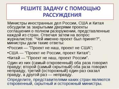 Министры иностранных дел России, США и Китая обсудили за закрытыми дверями пр...