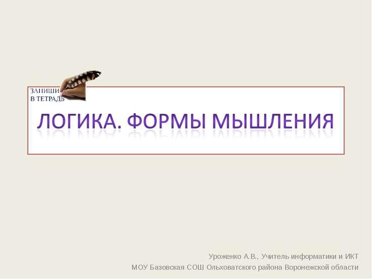 Уроженко А.В., Учитель информатики и ИКТ МОУ Базовская СОШ Ольховатского райо...