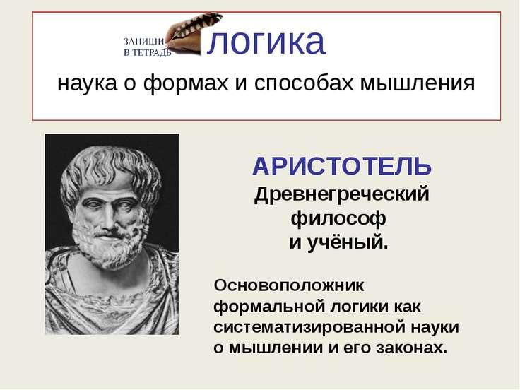логика наука о формах и способах мышления АРИСТОТЕЛЬ Древнегреческий философ ...