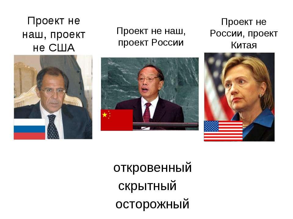 Проект не наш, проект не США Проект не России, проект Китая Проект не наш, пр...