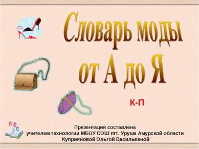 Презентация составлена учителем технологии МБОУ СОШ пгт. Уруша Амурской облас...