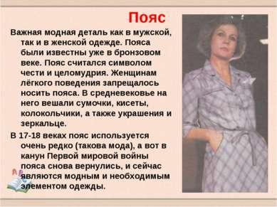 Важная модная деталь как в мужской, так и в женской одежде. Пояса были извест...