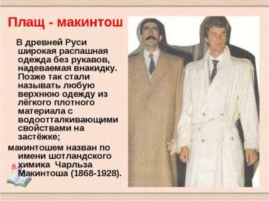 В древней Руси широкая распашная одежда без рукавов, надеваемая внакидку. Поз...