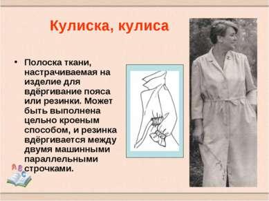 Кулиска, кулиса Полоска ткани, настрачиваемая на изделие для вдёргивание пояс...