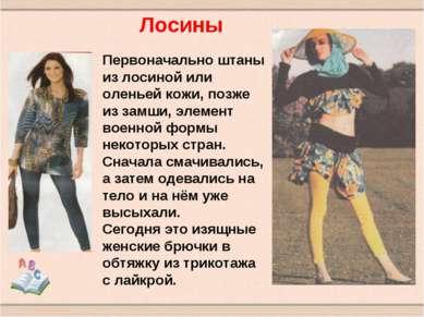 Лосины Первоначально штаны из лосиной или оленьей кожи, позже из замши, элеме...