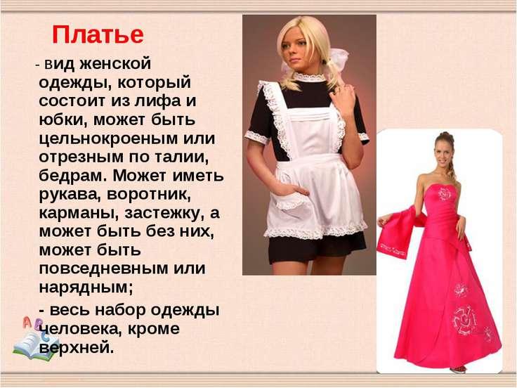- вид женской одежды, который состоит из лифа и юбки, может быть цельнокроены...