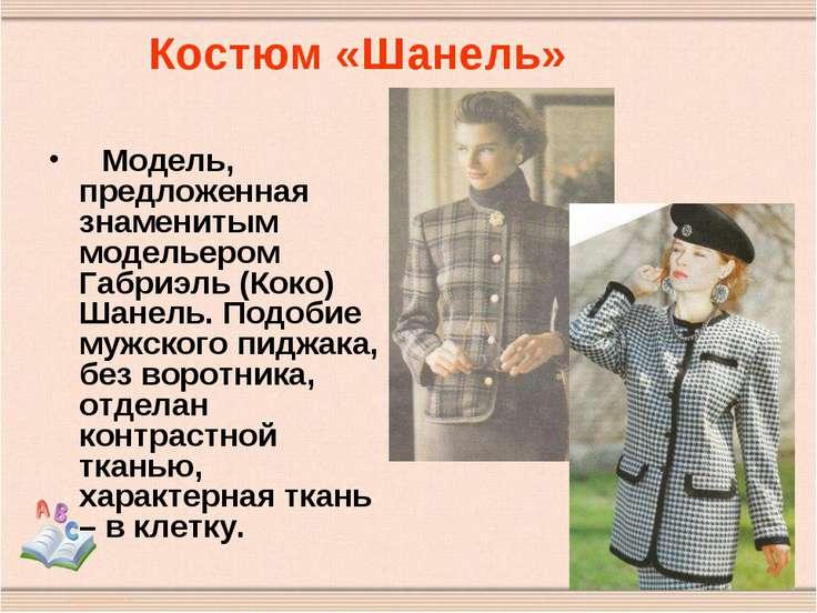 Костюм «Шанель» Модель, предложенная знаменитым модельером Габриэль (Коко) Ша...