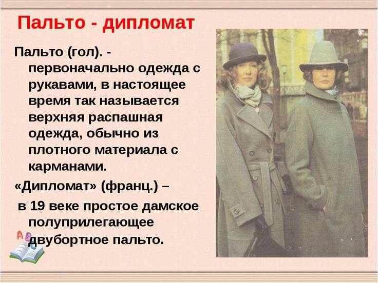 Пальто (гол). - первоначально одежда с рукавами, в настоящее время так называ...